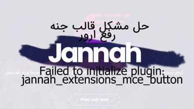 تصویر حل مشکل قالب جنه Failed to initialize plugin jannah_extensions_mce_button